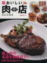 【中古】 厳選おいしい肉の店GUIDE 極上肉の名店を徹底紹介! /実用書(その他) 【中古】afb
