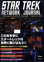 【中古】 スタートレックネットワークジャーナル スターターブック /データハウスビーグル【著】 【中古】afb