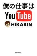 【中古】 僕の仕事はYouTube /HIKAKIN【著】 【中古】afb