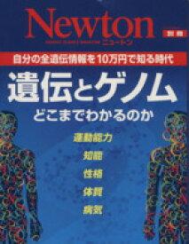 【中古】 遺伝とゲノム どこまでわかるのか NewtonムックNewton別冊/サイエンス(その他) 【中古】afb