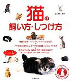 【中古】 猫の飼い方・しつけ方 /青沼陽子【監修】 【中古】afb