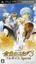 【中古】 金色のコルダ3 フルボイス Special /PSP 【中古】afb