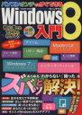 【中古】 パソコンオンチでもすぐできるWindows8入門 /情報・通信・コンピュータ(その他) 【中古】afb
