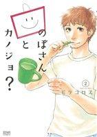 【中古】 のぼさんとカノジョ?(2) ゼノンC/モリコロス(著者) 【中古】afb
