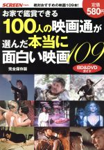 【中古】 お家で鑑賞できる 100人の映画通が選んだ本当に面白い映画109 SCREEN特編版/SCREEN編集部(編者) 【中古】afb
