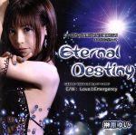 【中古】 夜明け前より瑠璃色なOPテーマ 「Eternal Destiny」 /榊原ゆい 【中古】afb