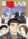 【中古】 美味しんぼ(110) ビッグC/花咲アキラ(著者) 【中古】afb