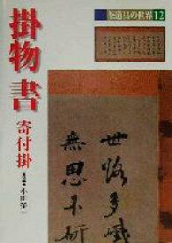 【中古】 掛物・書 寄付掛 茶道具の世界12/小田栄一(編者) 【中古】afb