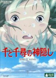 【中古】 千と千尋の神隠し /宮崎駿(監督、脚本) 【中古】afb