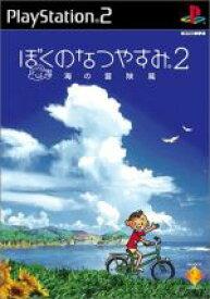 【中古】 ぼくのなつやすみ2 海の冒険編 /PS2 【中古】afb