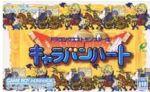 【中古】 ドラゴンクエストモンスターズ キャラバンハート /GBA 【中古】afb