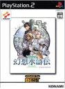 【中古】 幻想水滸伝III KONAMI THE BEST(再販) /PS2 【中古】afb