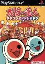 【中古】 【ソフト単品】太鼓の達人 タタコンでドドンがドン /PS2 【中古】afb