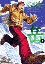 【中古】 岳(6) ビッグC/石塚真一(著者) 【中古】afb