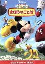 【中古】 ミッキーマウス クラブハウス まほうのことば /(ディズニー) 【中古】afb