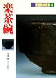 【中古】 楽茶碗 茶道具の世界4/楽吉左衛門(編者) 【中古】afb