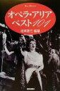 【中古】 オペラ・アリア ベスト101 Opera handbook/相沢啓三(著者) 【中古】afb