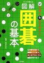【中古】 マンガで覚える図解囲碁の基本 /知念かおり【監修】 【中古】afb