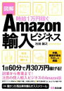 【中古】 時給1万円稼ぐAmazon輸入ビジネス /池田誠之【著】 【中古】afb