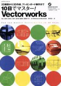 【中古】 10日でマスター! Vectorworks 2D製図から3D作成、プレゼンボード制作まで エクスナレッジムック/長嶋竜一(著者) 【中古】afb