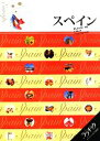 【中古】 スペイン ララチッタヨーロッパ08/JTBパブリッシング(その他) 【中古】afb