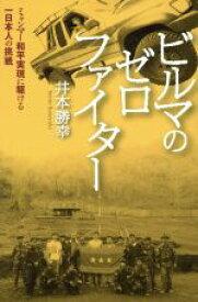 【中古】 ビルマのゼロ・ファイター ミャンマー和平実現に駆ける一日本人の挑戦 /井本勝幸(著者) 【中古】afb