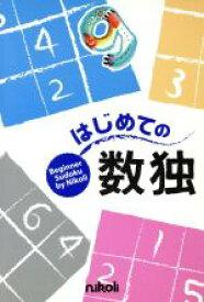 【中古】 はじめての数独 /趣味・就職ガイド・資格(その他) 【中古】afb