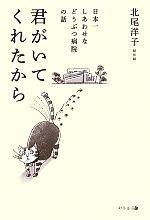 【中古】 君がいてくれたから 日本一しあわせなどうぶつ病院の話 /北尾洋子【著】 【中古】afb