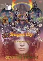【中古】 GIVE ME TEN!!!!!(初回限定版) /Superfly 【中古】afb