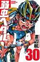 【中古】 弱虫ペダル(30) 少年チャンピオンC/渡辺航(著者) 【中古】afb