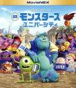 【中古】 モンスターズ・ユニバーシティ MovieNEX ブルーレイ+DVDセット(Blu−ray Disc) /(ディズニー) 【中…