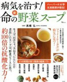 【中古】 病気を治す!命の新・野菜スープ TJMOOK/高橋弘(その他) 【中古】afb