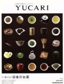 【中古】 YUCARI(Vol.10) 日本の大切なモノコトヒト-おいしい日本のお茶 MAGAZINE HOUSE MOOK/マガジンハウス 【中古】afb