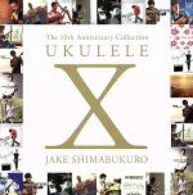 【中古】 UKULELE X JAKE SHIMABUKURO /ジェイク・シマブクロ 【中古】afb