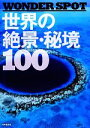 【中古】 WONDER SPOT 世界の絶景・秘境100 /成美堂出版編集部【編】 【中古】afb