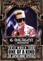 【中古】 G−DRAGON 2013 WORLD TOUR〜ONE OF A KIND〜IN JAPAN DOME SPECIAL /G−DRAGON (fro 【中古】afb