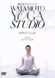 【中古】 綿本彰プロデュース Watamoto YOGA Studio ヨガベーシック /(趣味/教養),AVI,RHIE 【中古】afb