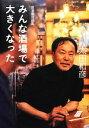 【中古】 みんな酒場で大きくなった 居酒屋対談集 /太田和彦【著】 【中古】afb