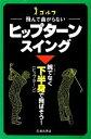 【中古】 ゴルフ 飛んで曲がらないヒップターンスイング /中井学【著】 【中古】afb