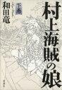 【中古】 村上海賊の娘(下巻) /和田竜(著者) 【中古】afb