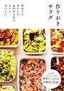 【中古】 作りおきサラダ 冷めてもおいしい。ねかせるからもっとおいしい。 /主婦の友社【編】 【中古】afb