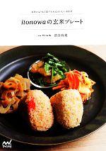 【中古】 itonowaの玄米プレート 玄米がもりもり食べられるおいしいおかず /渋谷有美【著】 【中古】afb