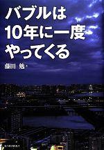 【中古】 バブルは10年に一度やってくる /藤田勉【著】 【中古】afb