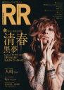 【中古】 ROCK AND READ(050) /芸術・芸能・エンタメ・アート(その他) 【中古】afb