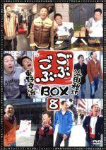 【中古】 ごぶごぶBOX8 /浜田雅功,東野幸治 【中古】afb