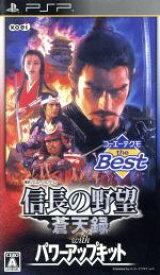 【中古】 信長の野望 蒼天録 With パワーアップキット コーエーテクモ the Best /PSP 【中古】afb
