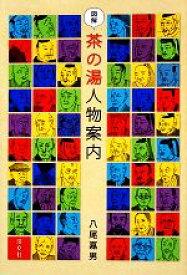 【中古】 図解 茶の湯人物案内 /八尾嘉男【著】 【中古】afb