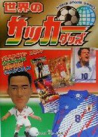 【中古】 世界のサッカーグッズ /日本スポーツカード協会(その他) 【中古】afb
