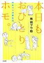 【中古】 本日もおひとりホモ。 中年マンガ家生活 /熊田プウ助【著】 【中古】afb