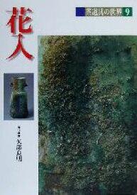 【中古】 花入 茶道具の世界9/矢部良明(編者) 【中古】afb